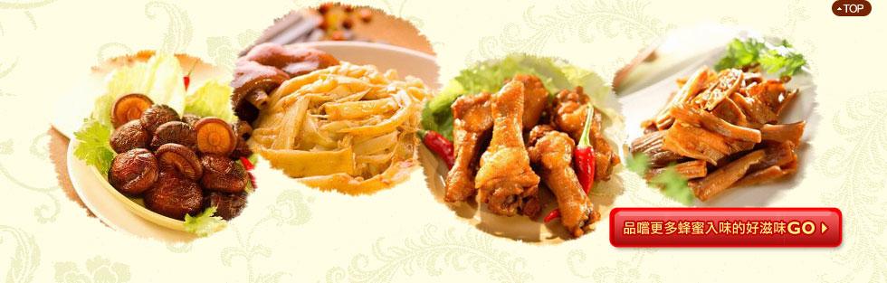 台南美食:西井村蜂蜜滷味,榮獲府城十大伴手禮,台灣豬腳節十大名店,更多蜂蜜入味的人氣商品歡迎品嚐
